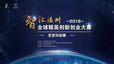 "QuantWave participated 2018 ""ZHI HUI WEN ZHOU"" Global Elite Innovation & Entrepreneurship Contest"