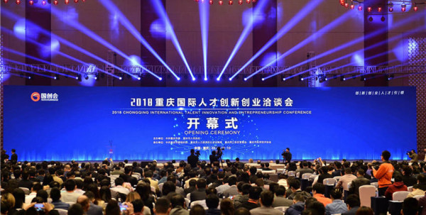QuantWave Participated the 2018 Chongqing International Innovation and Entrepreneurship Conference